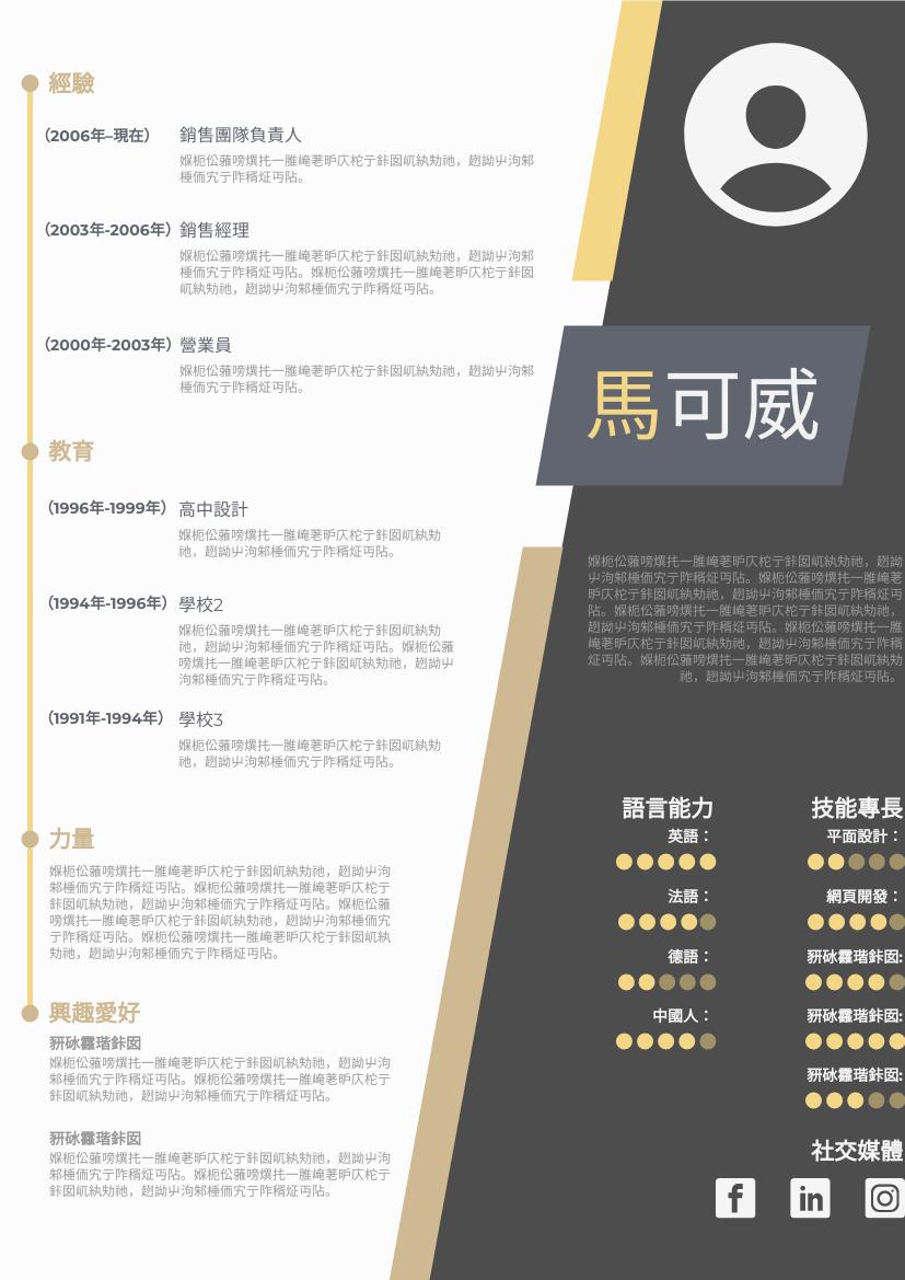 履歷表 template: 現代簡歷 (Created by InfoART's 履歷表 maker)
