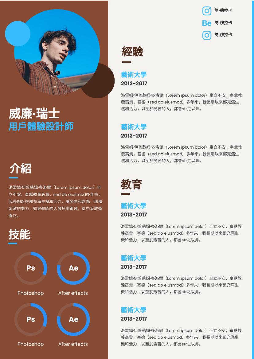 履歷表 template: 藍色與棕色的簡歷 (Created by InfoART's 履歷表 maker)