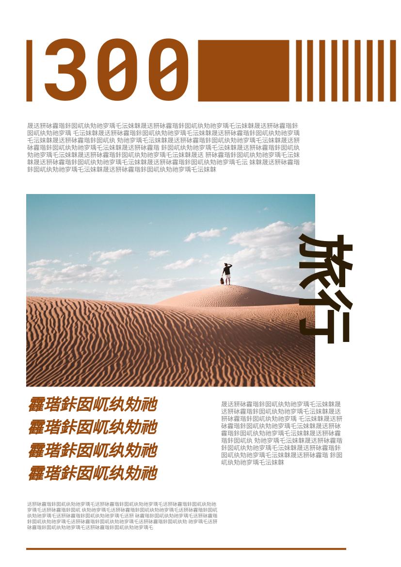 传单 template: 300传单 (Created by InfoART's 传单 maker)