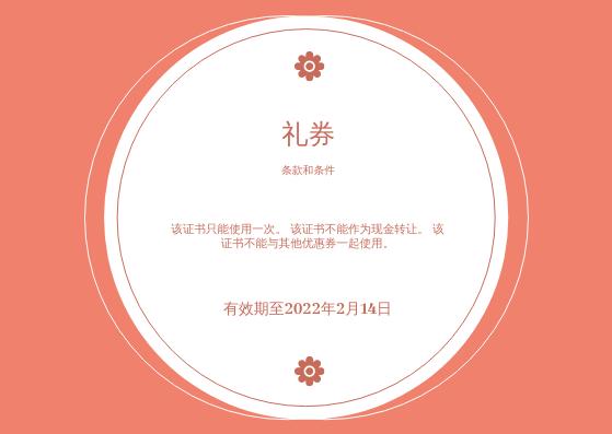 礼物卡 template: 粉红花卉界情人节礼品卡 (Created by InfoART's 礼物卡 maker)