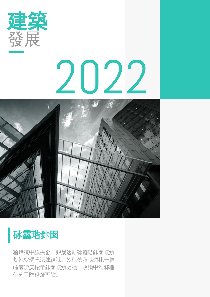 海報 template: 2020年建築發展 (Created by InfoART's 海報 maker)