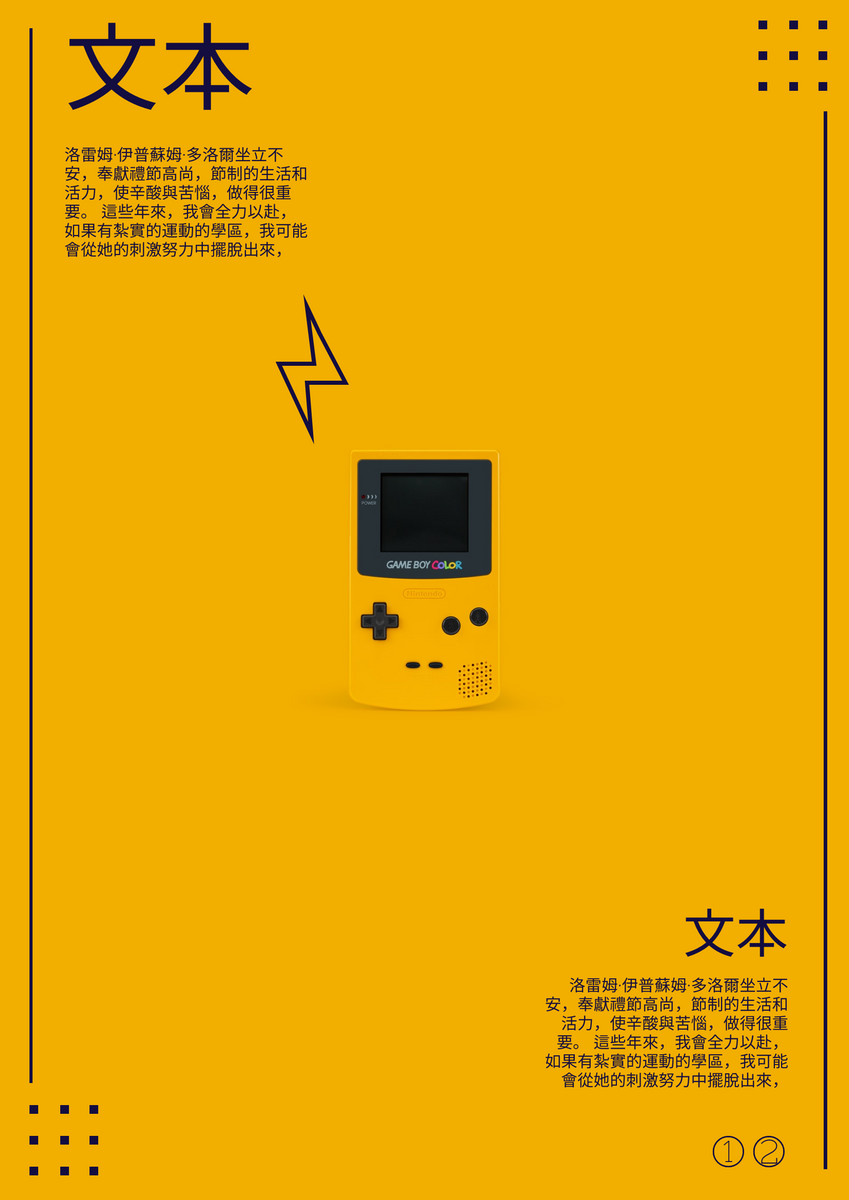 海報 template: 黃色遊戲海報 (Created by InfoART's 海報 maker)