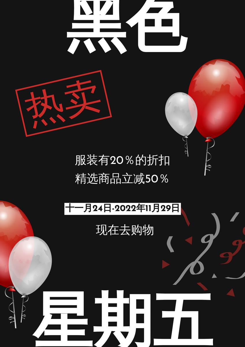 海报 template: 红黑色气球黑色星期五海报 (Created by InfoART's 海报 maker)