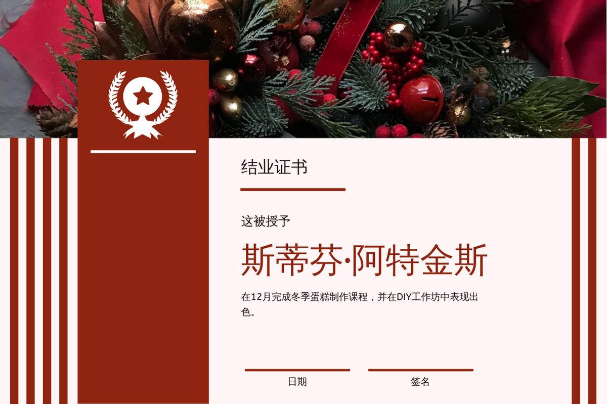 证书 template: 红色条纹圣诞装饰品证书 (Created by InfoART's 证书 maker)