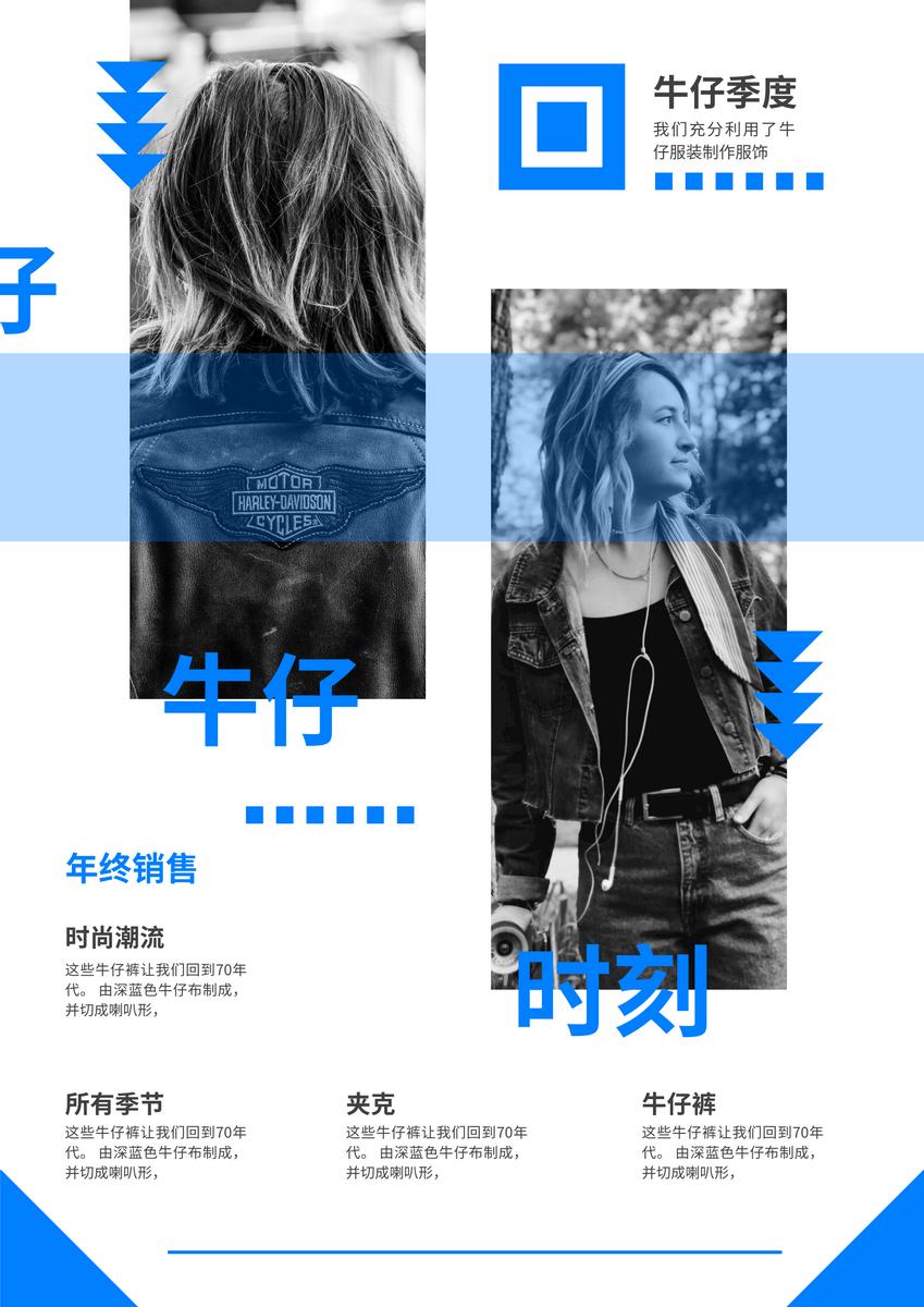海报 template: 牛仔服装年度销售海报 (Created by InfoART's 海报 maker)