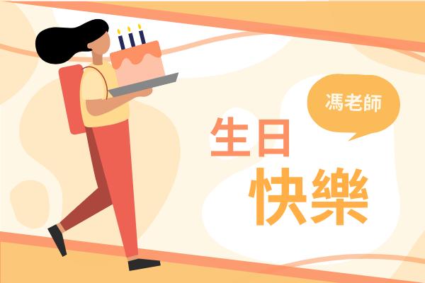 賀卡 template: 老師生日快樂賀卡 (Created by InfoART's 賀卡 maker)