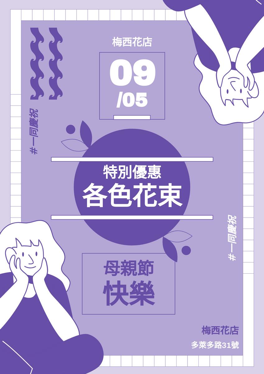 海報 template: 紫色系母親節花束海報 (Created by InfoART's 海報 maker)