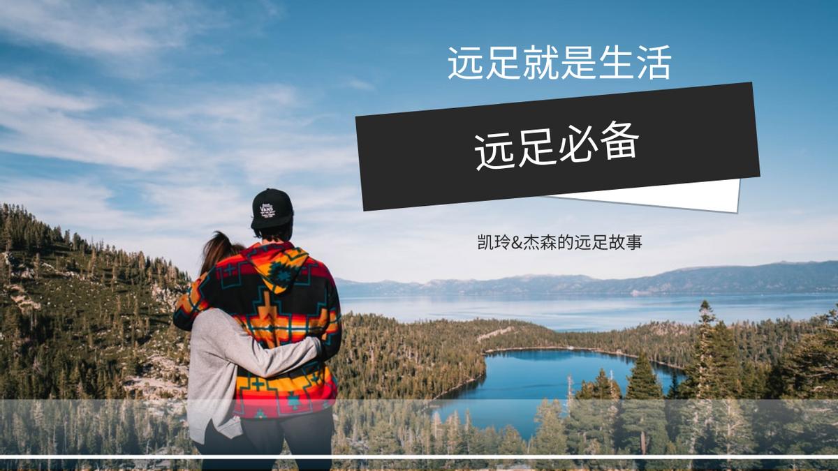 YouTube Thumbnail template: 远足旅行Youtube影片缩图 (Created by InfoART's YouTube Thumbnail maker)