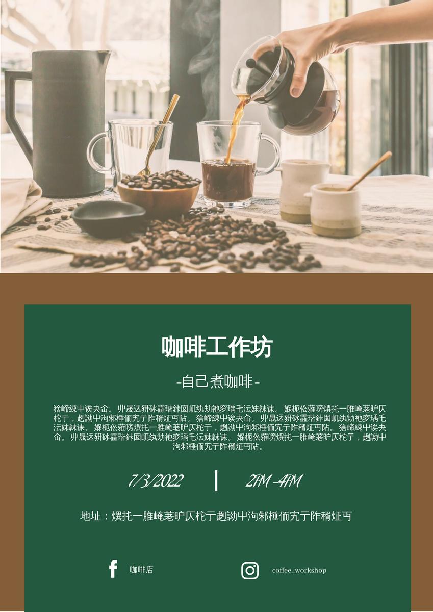 海报 template: 咖啡工作坊海报 (Created by InfoART's 海报 maker)