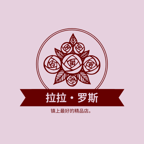 Logo template: 红色花型精品店标志 (Created by InfoART's Logo maker)