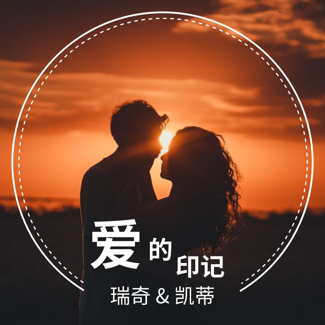 Instagram 帖子 template: 爱情主题Instagram帖子 (Created by InfoART's Instagram 帖子 maker)