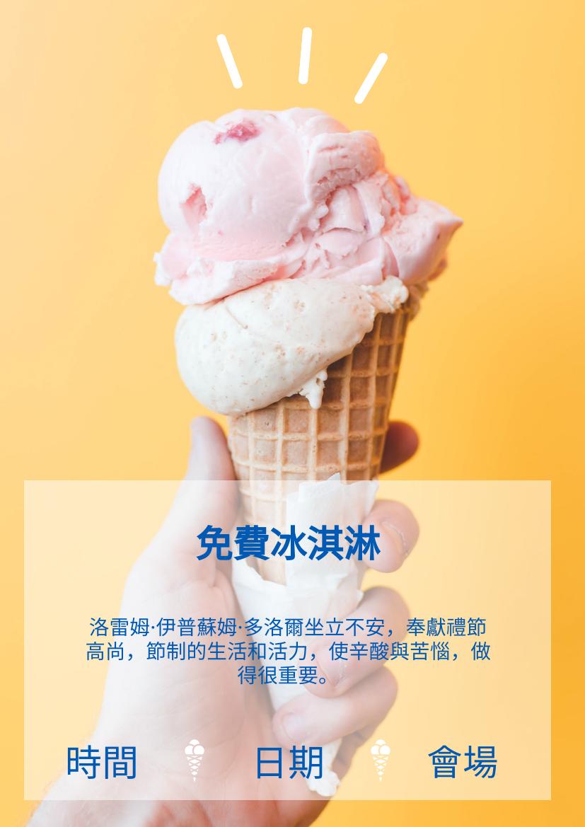 傳單 template: 黃色冰淇淋傳單 (Created by InfoART's 傳單 maker)