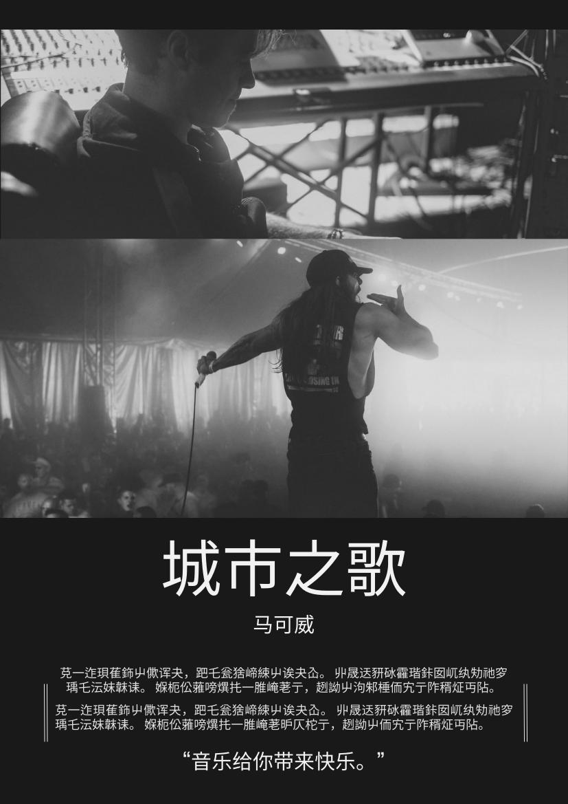 传单 template: 音樂傳單2 (Created by InfoART's 传单 maker)