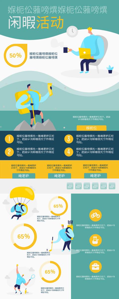 信息图表 template: 休闲活动 (Created by InfoART's 信息图表 maker)