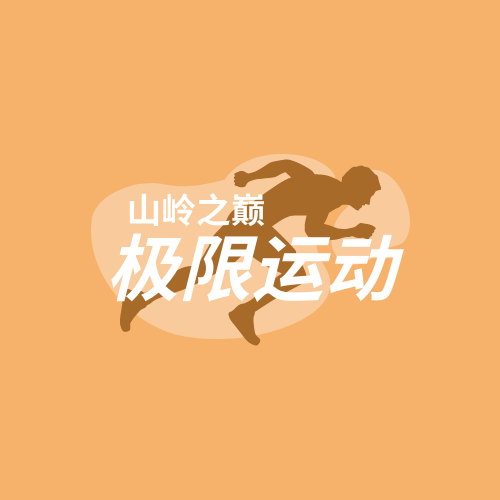 Logo template: 运动主题标志 (Created by InfoART's Logo maker)
