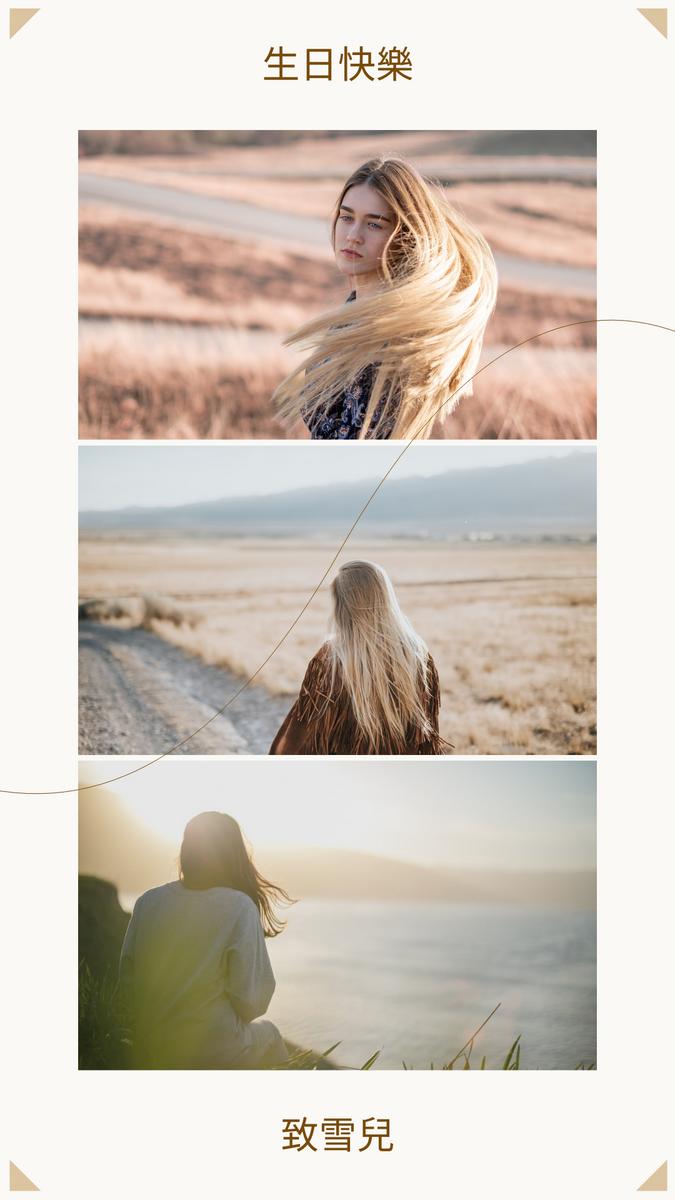 Instagram Story template: 女孩照片網格生日慶典Instagram故事 (Created by InfoART's Instagram Story maker)
