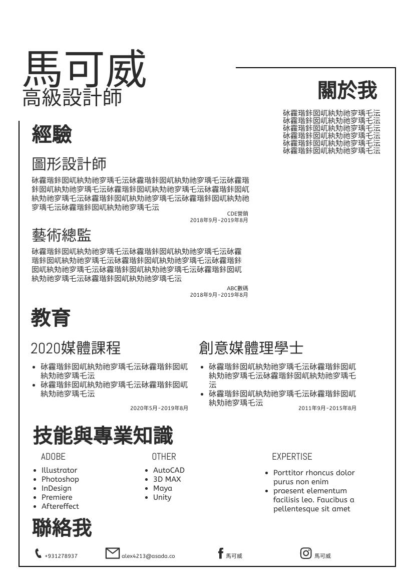 履歷表 template: 簡單的簡歷2 (Created by InfoART's 履歷表 maker)
