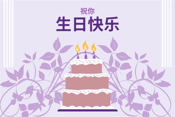 贺卡 template: 紫色圖案生日卡 (Created by InfoART's 贺卡 maker)