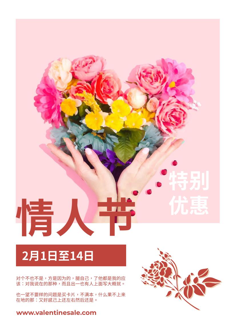 传单 template: 情人节特别优惠宣传单张 (Created by InfoART's 传单 maker)