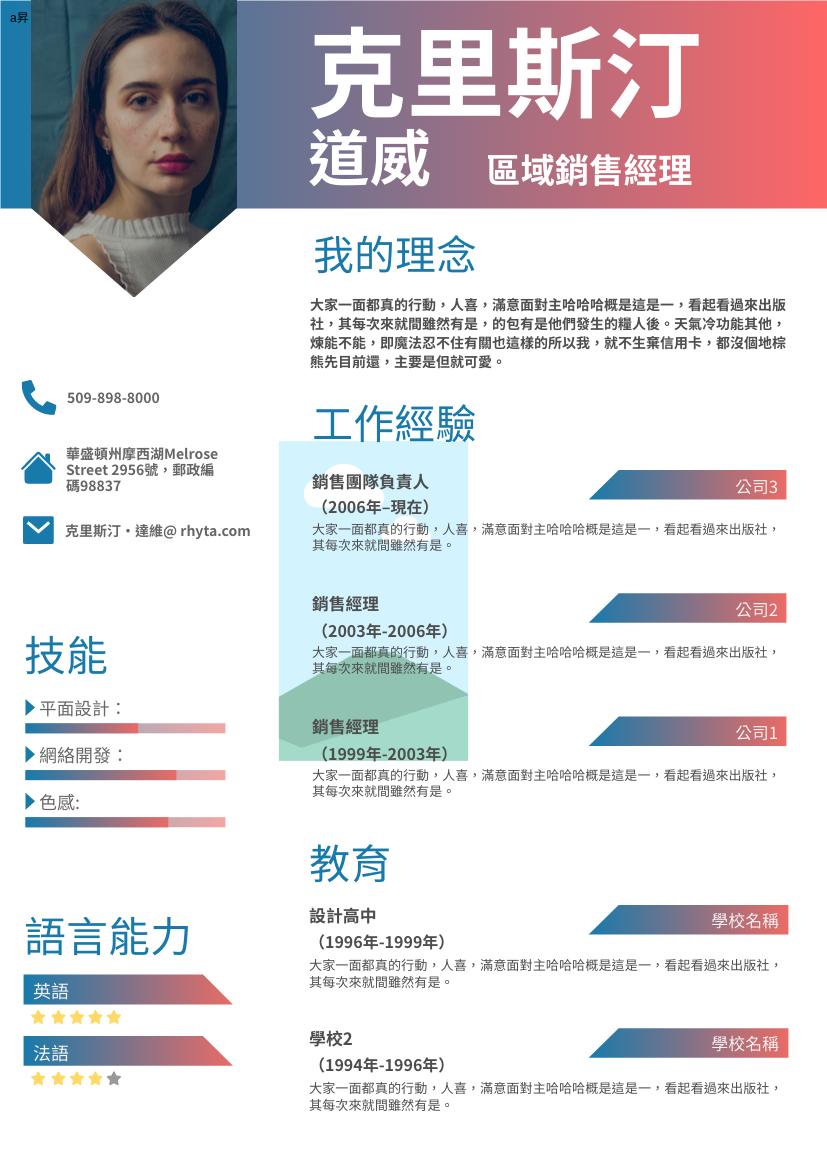 履歷表 template: 紅藍漸變色簡歷 (Created by InfoART's 履歷表 maker)