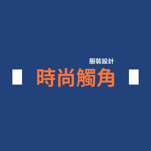 Logo template: 時尚服裝設計品牌標誌 (Created by InfoART's Logo maker)