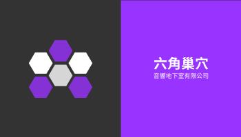 名片 template: 音響公司招聘經理名片 (Created by InfoART's 名片 maker)