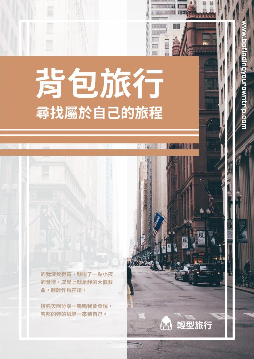 傳單 template: 異國背包旅行主題宣傳單張 (Created by InfoART's 傳單 maker)