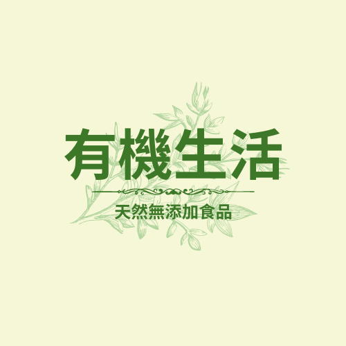 Logo template: 植物圖樣天然無添加食品品牌標誌 (Created by InfoART's Logo maker)
