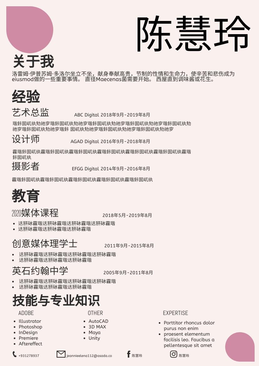 履历表 template: 紫色简历 (Created by InfoART's 履历表 maker)