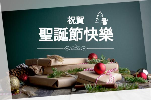 賀卡 template: 簡約設計聖誕節賀卡 (Created by InfoART's 賀卡 maker)