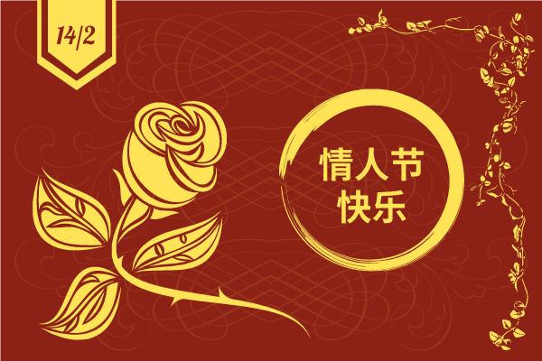贺卡 template: 金玫瑰主题情人节贺卡 (Created by InfoART's 贺卡 maker)