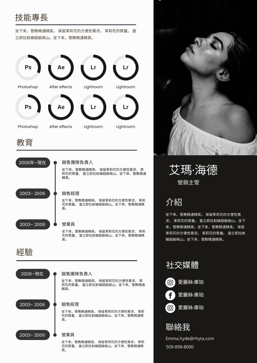 履歷表 template: 經典黑白簡歷 (Created by InfoART's 履歷表 maker)