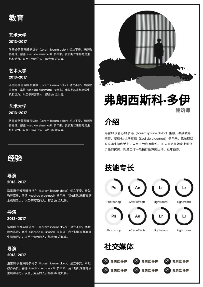 履历表 template: 墨简历 (Created by InfoART's 履历表 maker)