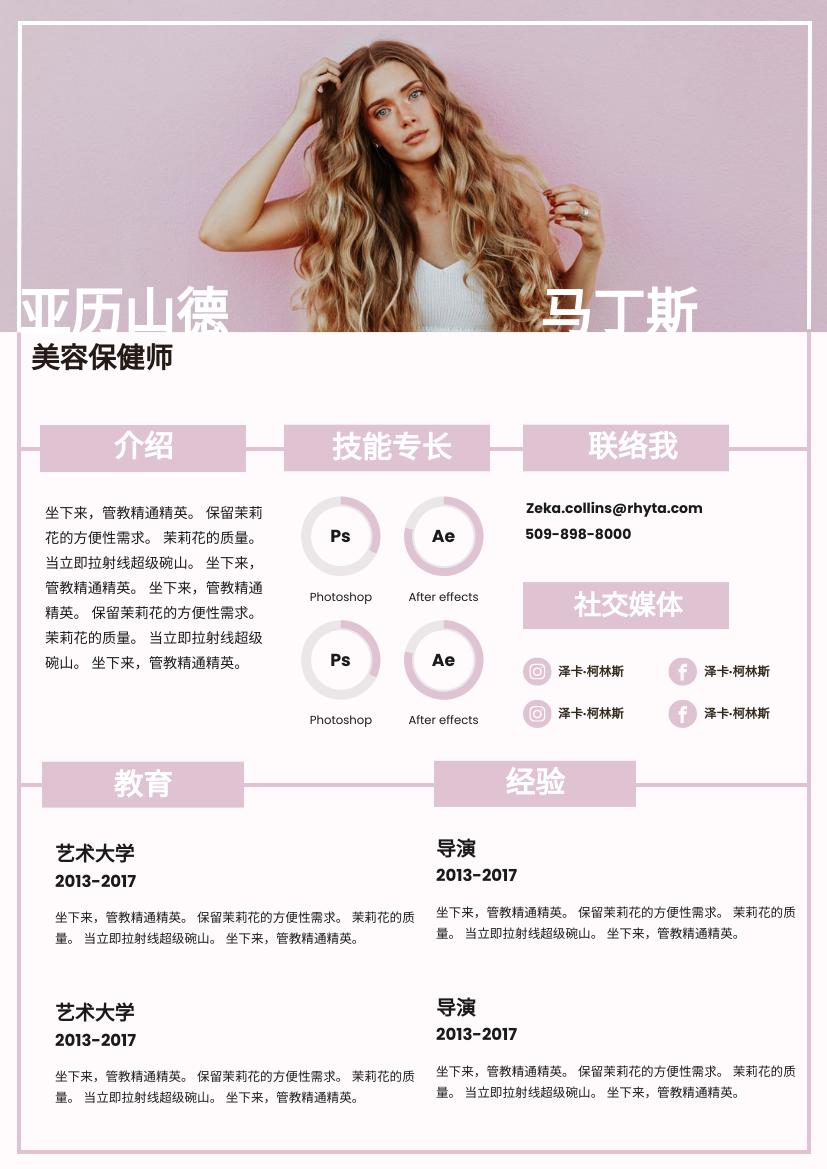 履历表 template: 浅粉红色简历 (Created by InfoART's 履历表 maker)
