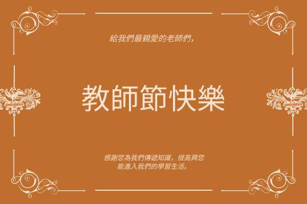 賀卡 template: 橙色花卉裝飾教師節賀卡 (Created by InfoART's 賀卡 maker)