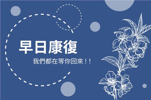 賀卡 template: 藍白色早日康復慰問卡 (Created by InfoART's 賀卡 maker)