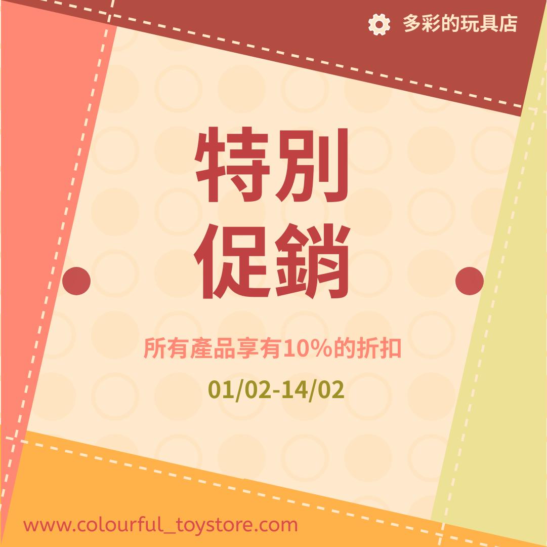 Instagram 帖子 template: 玩具店特別促銷宣傳用Instagram帖子 (Created by InfoART's Instagram 帖子 maker)