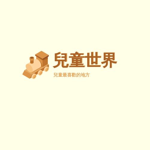Logo template: 兒童玩具店積木主題標誌 (Created by InfoART's Logo maker)