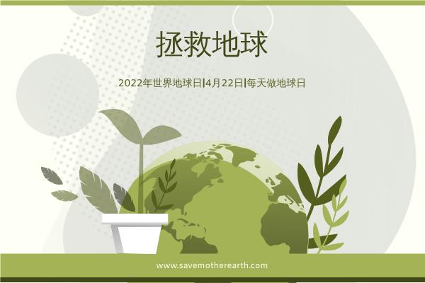 賀卡 template: 綠色地球和植物插圖賀卡 (Created by InfoART's 賀卡 maker)