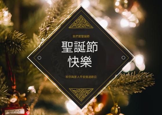 明信片 template: 黃金聖誕樹照片節日慶典明信片 (Created by InfoART's 明信片 maker)