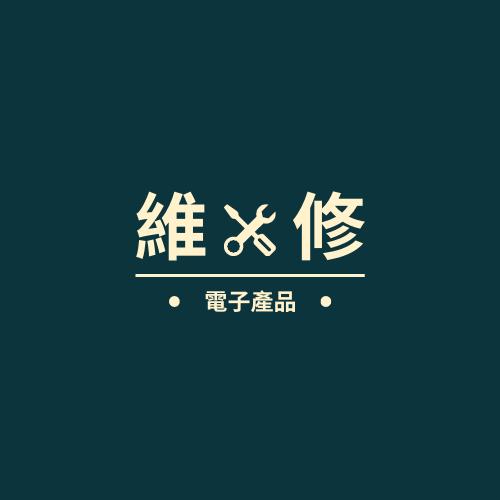 Logo template: 電子產品維修服務標誌 (Created by InfoART's Logo maker)