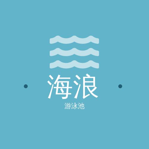 Logo template: 游泳池徽標 (Created by InfoART's Logo maker)