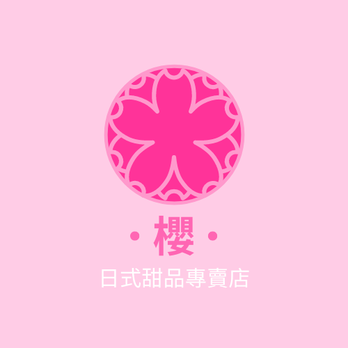 Logo template: 櫻花圖案日式甜品專賣店標誌 (Created by InfoART's Logo maker)