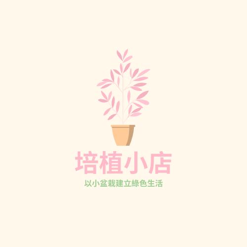 Logo template: 小盆栽專賣小店標誌 (Created by InfoART's Logo maker)