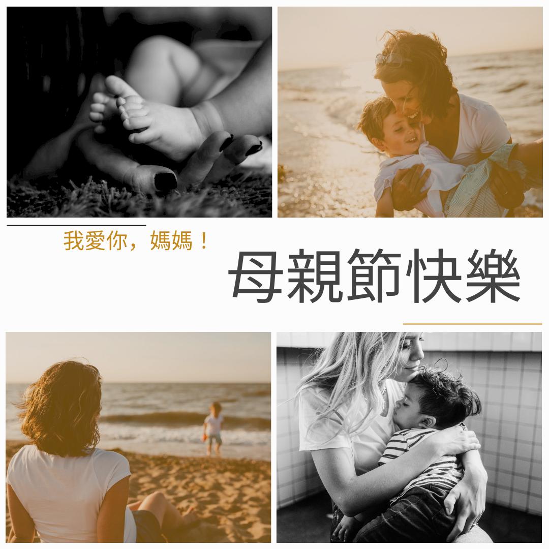 Instagram 帖子 template: 簡單的四張照片母親節Instagram帖子 (Created by InfoART's Instagram 帖子 maker)