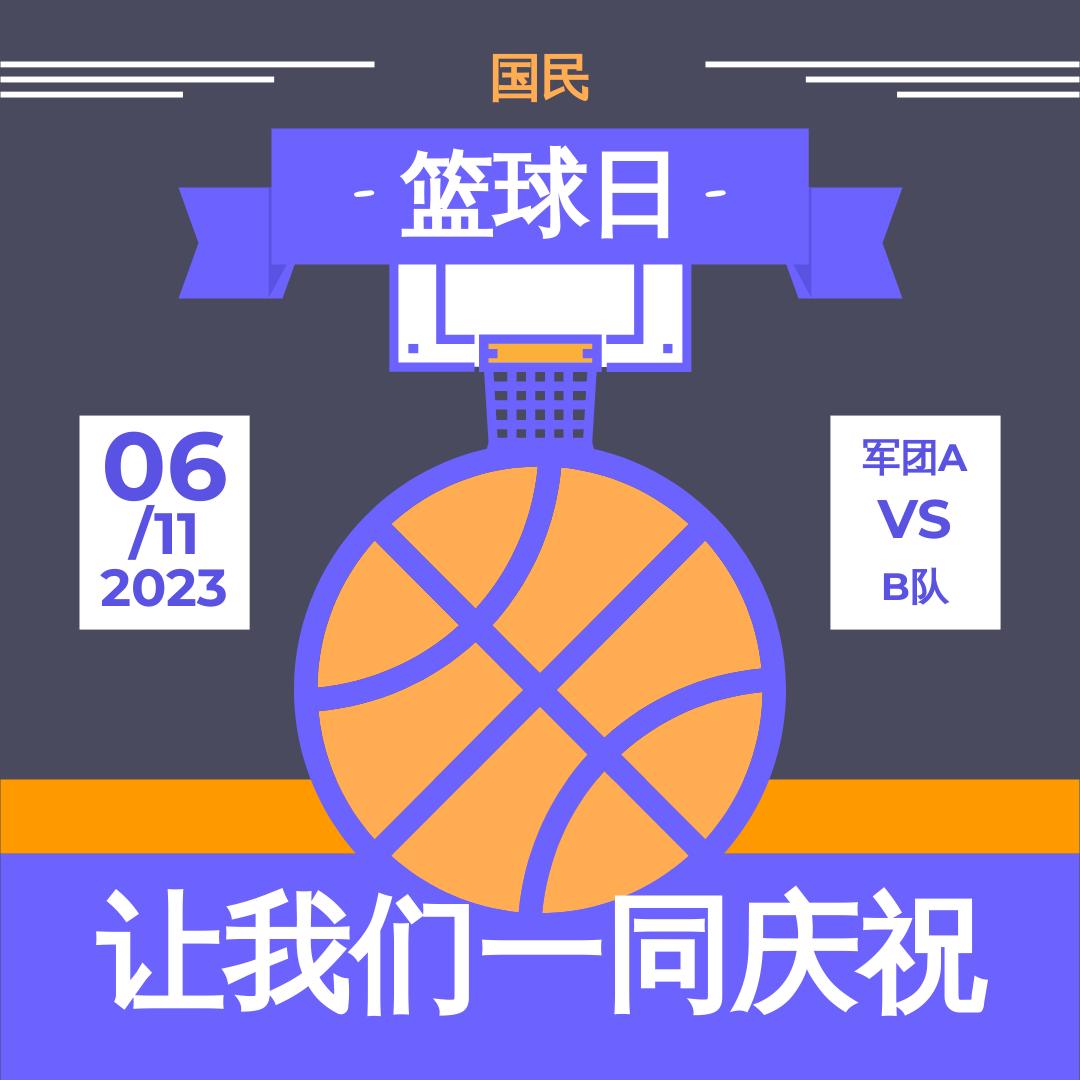 Instagram 帖子 template: 庆祝国民篮球日Instagram帖子 (Created by InfoART's Instagram 帖子 maker)