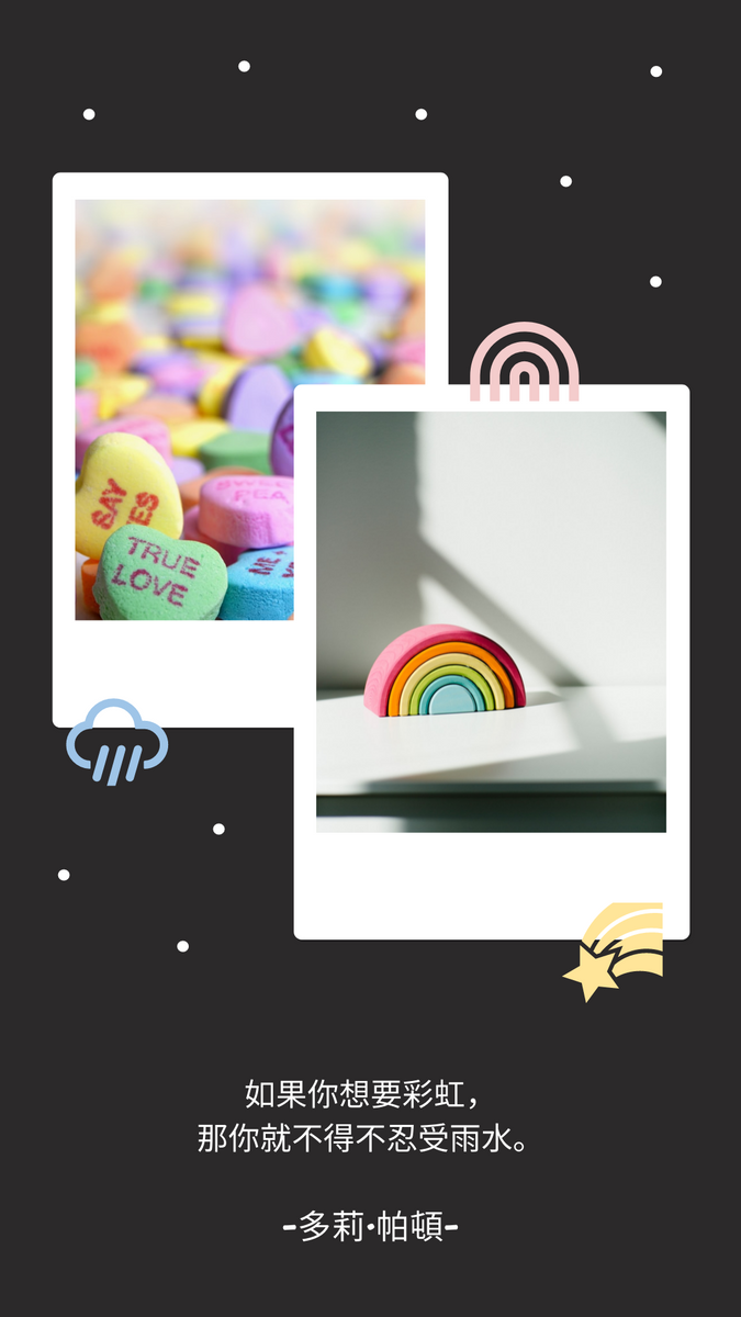 Instagram Story template: 簡單的柔和色彩寶麗來引述Instagram故事 (Created by InfoART's Instagram Story maker)