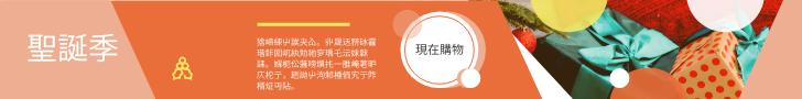 Banner Ad template: 聖誕季頁首橫幅廣告 (Created by InfoART's Banner Ad maker)
