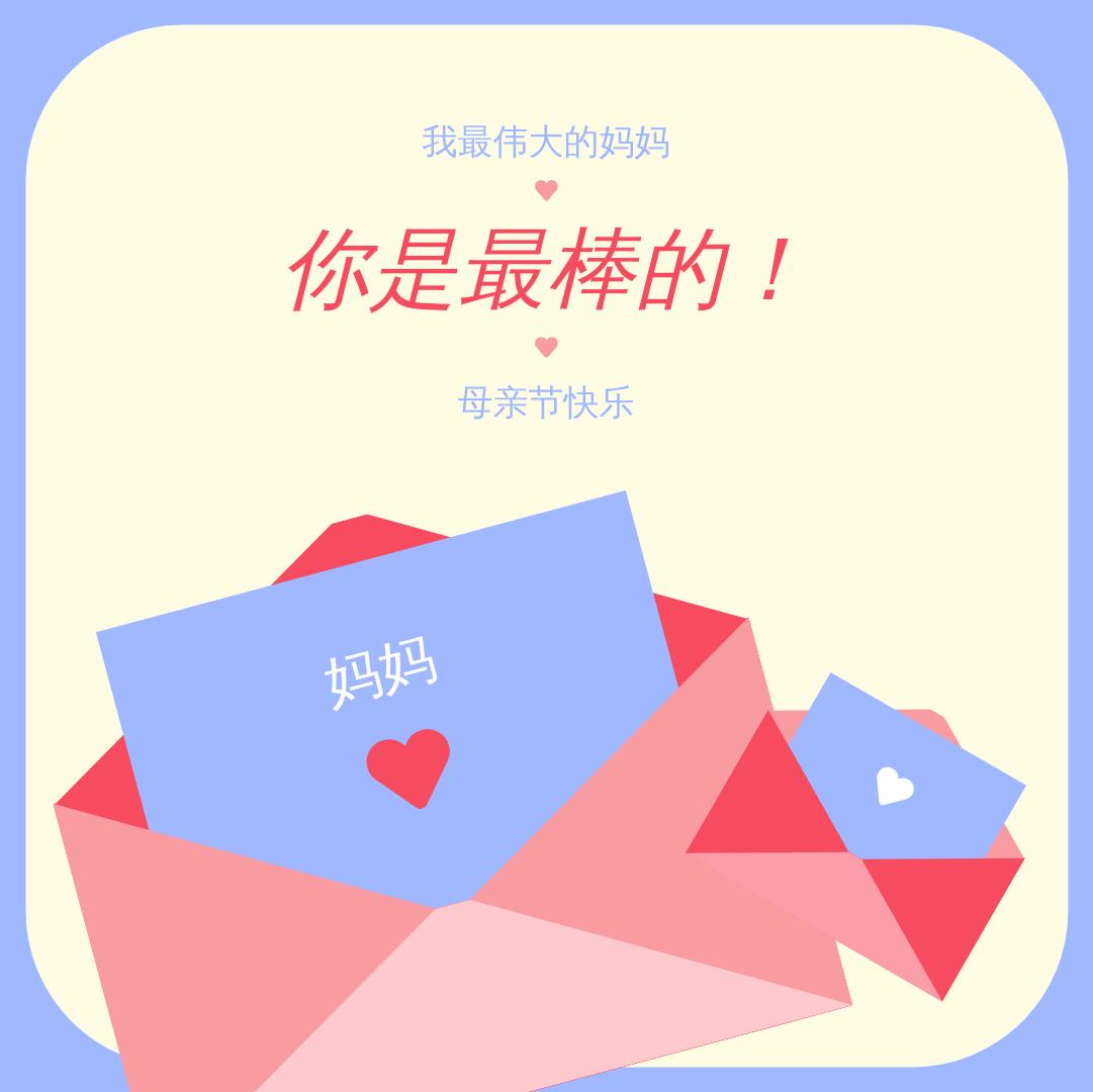 Instagram 帖子 template: 黄色和粉红色字母母亲节Instagram帖子 (Created by InfoART's Instagram 帖子 maker)