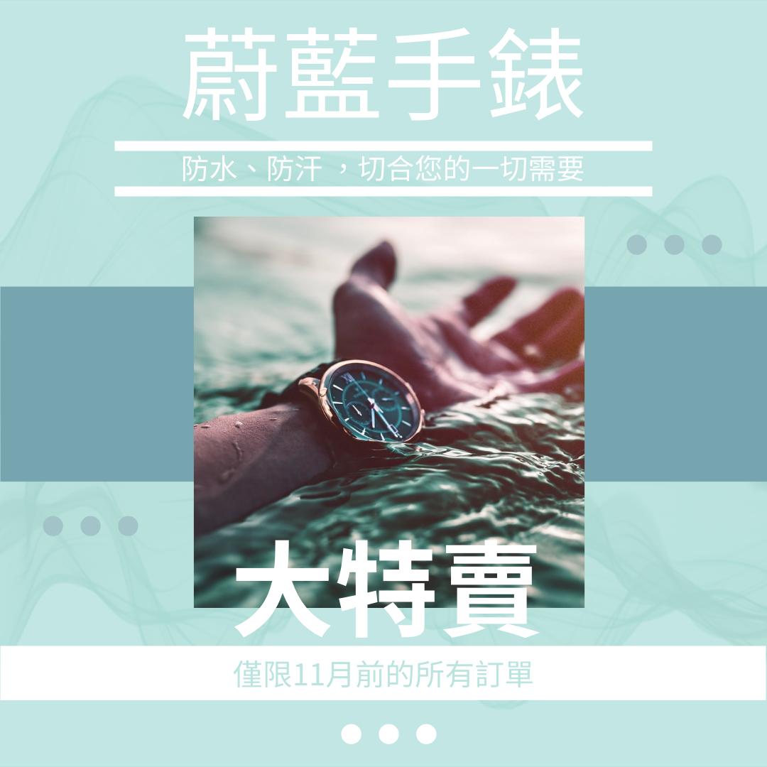 Instagram 帖子 template: 防水手錶特賣Instagram帖子 (Created by InfoART's Instagram 帖子 maker)